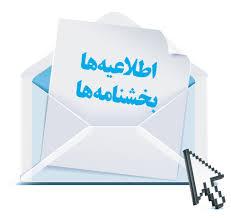 بخشنامه ۱۴،۹ جدید درآمدتامین اجتماعی(اجرای ماده ۴۰ قانون رفع موانع تولید)