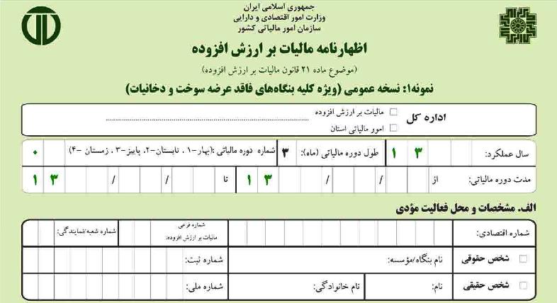 مهلت ارائه اظهارنامه مالیات بر ارزش افزوده دوره زمستان سال گذشته پایان فروردین ۹۴