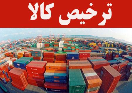 بخشنامه ۵۱۰-۹۴-۲۰۰ مورخ ۹۴/۶/۲۲(دستورالعمل نحوه استرداد موقت مالیات و عوارض ارزش افزوده به صادرکنندگان کالا)