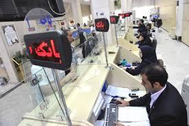 نرخ سود ۲۰ درصدی مورد توافق بانکها قرارگرفت.